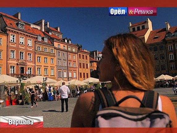Орел и решка. Юбилейный сезон: Варшава. Польша
