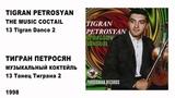 13 TIGRAN PETROSYAN - TIGRAN DANCE 2 ТИГРАН ПЕТРОСЯН - ТАНЕЦ ТИГРАНА 2