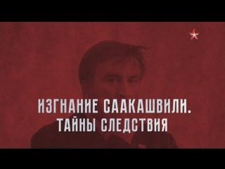 Теория заговора. Изгнание Саакашвили. Тайны следствия (15.02.2018, Документальный)
