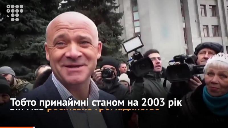 Російські цінності очільника Одеси