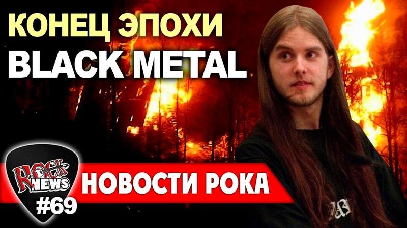 Конец эпохи норвежского black metal (BURZUM)