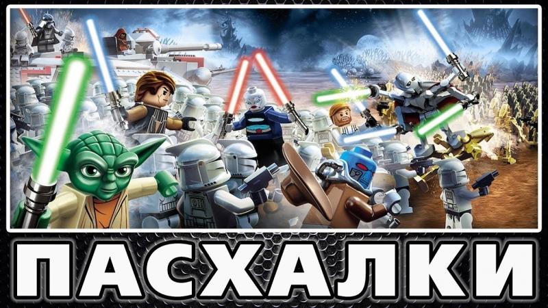 Black Ninja Пасхалки в Lego Star Wars III_ The Clone Wars [Easter Eggs]