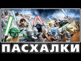 Black Ninja Пасхалки в Lego Star Wars III_ The Clone Wars [Easter Eggs]