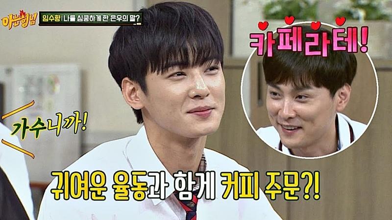 [재연] 임수향(Im Soo-hyang)을 심쿵하게 한 차은우(Cha Eun-woo)의 말 ☞ 카.페.라.테.♥ 아는 형4