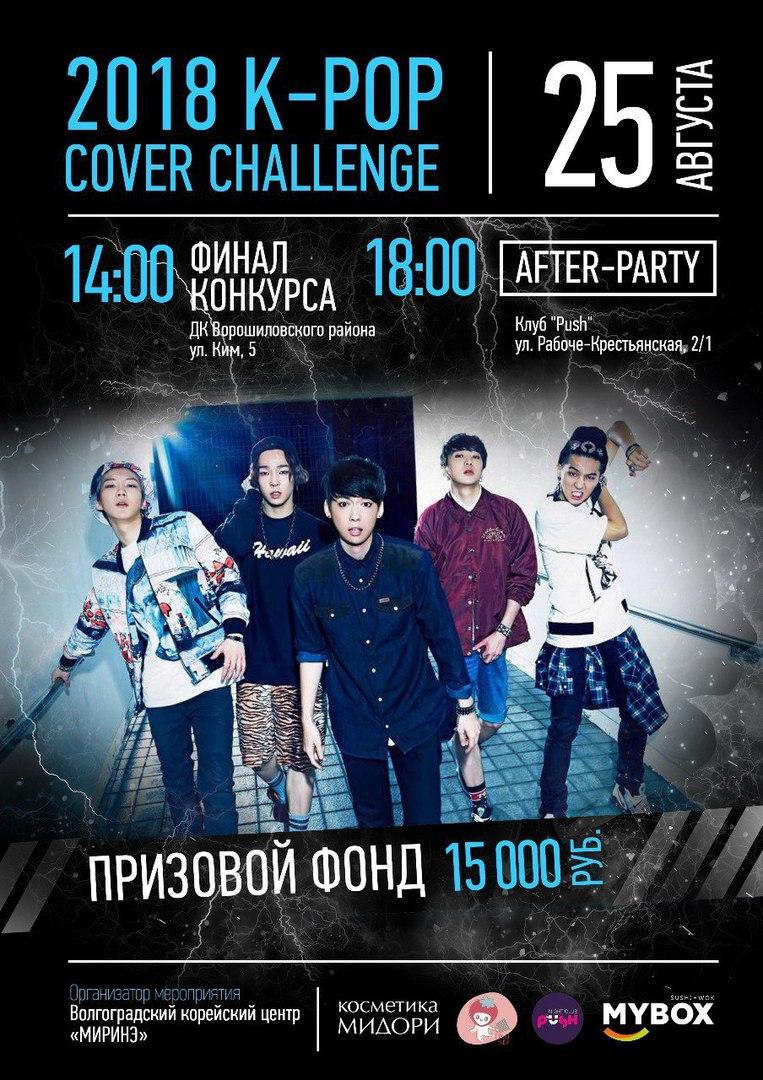 """Афиша Волгоград 25 авг. Фестиваль """"K-pop Cover Challenge 2018"""""""