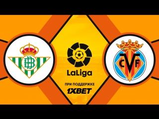 Бетис 2:1 Вильярреал | Испанская Ла Лига 2017/18 | 22-й тур | Обзор матча