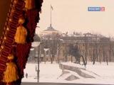 Красуйся, град Петров... Зодчий Карл Росси. Сенат и Синод. 2012 г.