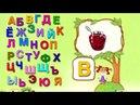 Развивающий мультик для детей от 3 лет УЧИМ БУКВЫ часть 1