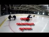 Следж-хоккей в ЛЦ Красная звезда