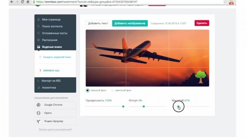 SmmBox - сервис автопостинга ВКонтакте. СммБокс - отложенный постинг в социальны