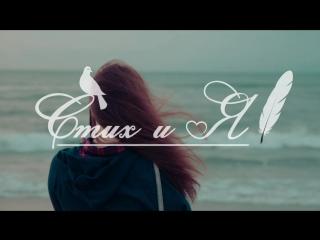К.Симонов - Жди меня, и я вернусь...(Стих и Я)_Full-HD.mp4