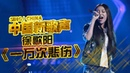 【选手片段】女神间的巅峰对决 徐歌阳挑战高音演唱《一万次悲伤》 《中国新歌声》第6期 SING!CHINA EP.6 20160819 浙江卫视官方超清1080P