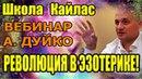 Школа Кайлас - революция в эзотерике! Вебинар 13.04.18 Андрей Дуйко школа Кайлас