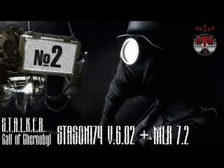 S.T.A.L.K.E.R. - Call of Chernobyl [Stason174 v.6.02 + MLR 7.2]ч.2