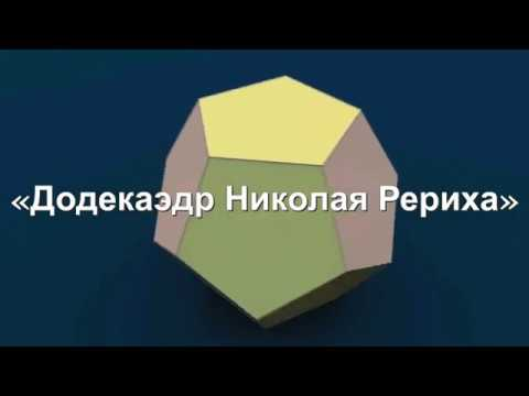 Додекаэдр Николая Рериха Лекция Юрия Линника в Национальной библиотеке Карелии