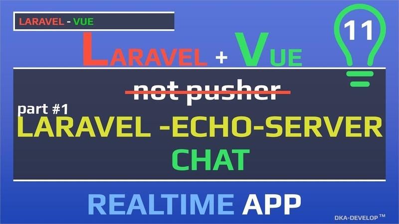 Уроки Laravel Vue: Laravel echo server - chat (чат)   not pusher   Websocket