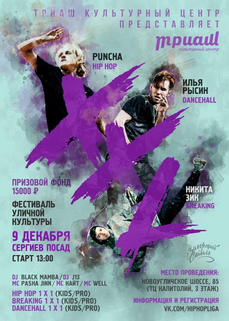 Афиша Сергиев Посад Фестиваль уличной культуры XXL 9 декабря 2017