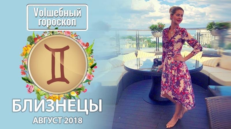 БЛИЗНЕЦЫ. Volшебный гороскоп на АВГУСТ 2018.