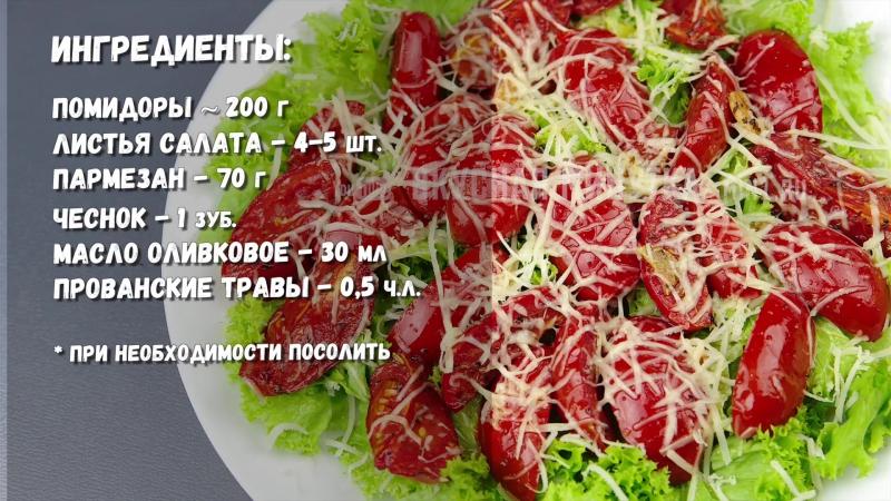 Невероятно вкусный ТЕПЛЫЙ САЛАТ с помидорами. Гурманы оценят по достоинству!
