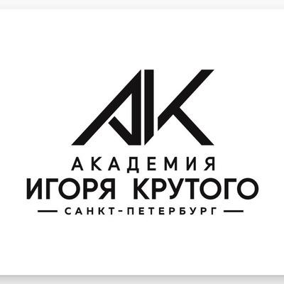 Academy Krutogo-Spb