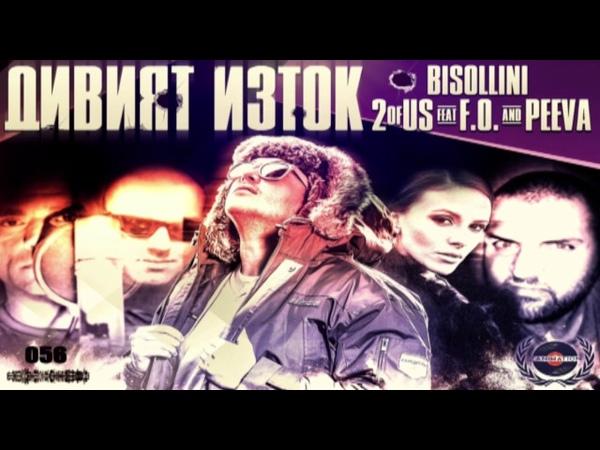 BISOLLINI, 2OfUs feat F.O. PEEVA - ДИВИЯТ ИЗТОК