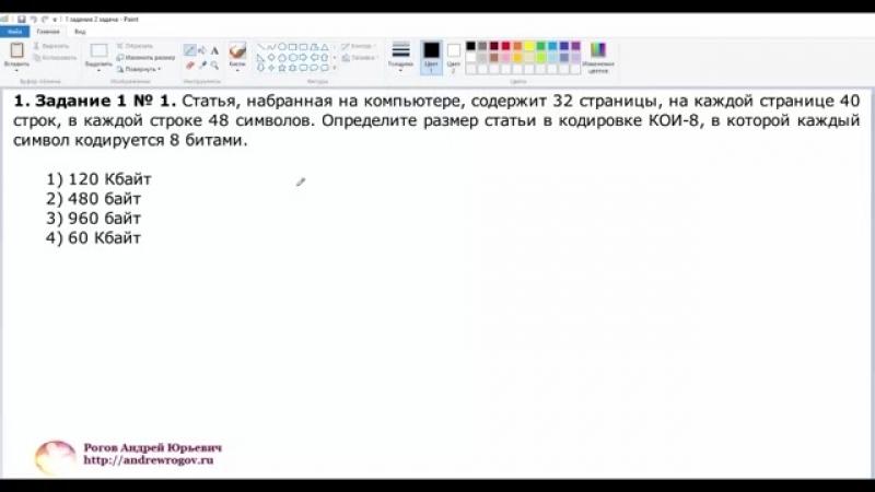 ОГЭ информатика Задание 1 Количественные параметры информационных объектов