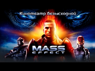 Mass Effect (Game Movie)