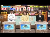 TV Aragaki Yui - FujiTV minasan