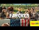 Far Cry 5 И снова в бой и снова в лес опять в ребро кольнул их бес.