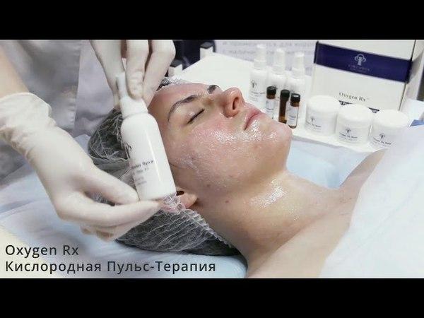 Oxygen Rx - Кислородная пульс-терапия