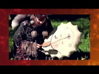 Измени свою жизнь к лучшему с помощью древней системы знаний шаманизма! Только один день бесплатно в твоём городе! Запись в ЛС