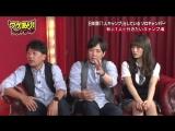 170910 WakeAri! Red Zone #197 (NMB48 Shibuya Nisaga)