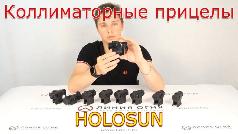 Обзор ассортимента коллиматоров Holosun