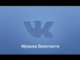 Как скачивать музыку из Вконтакте 2017   через исходный код #lifehack