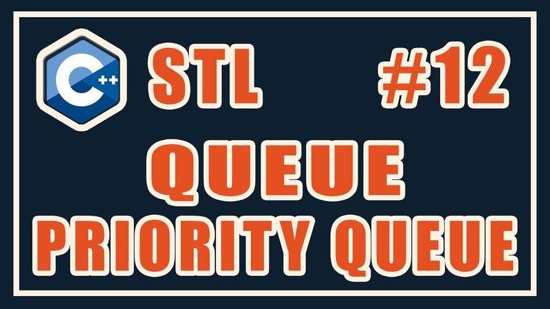 Queue   priority queue   Адаптеры контейнеров   Библиотека стандартных шаблонов (stl)   C 12