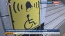 В Подмосковье для инвалидов адаптируют около 1,5 тысяч объектов