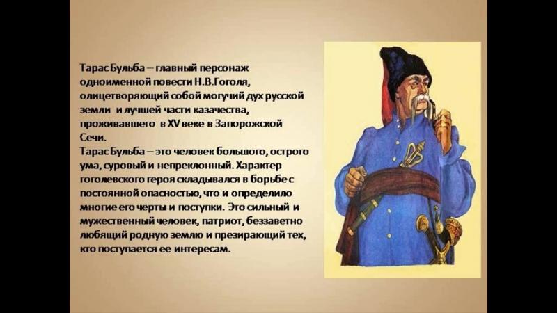 Н.В Гоголь Тарас Бульба