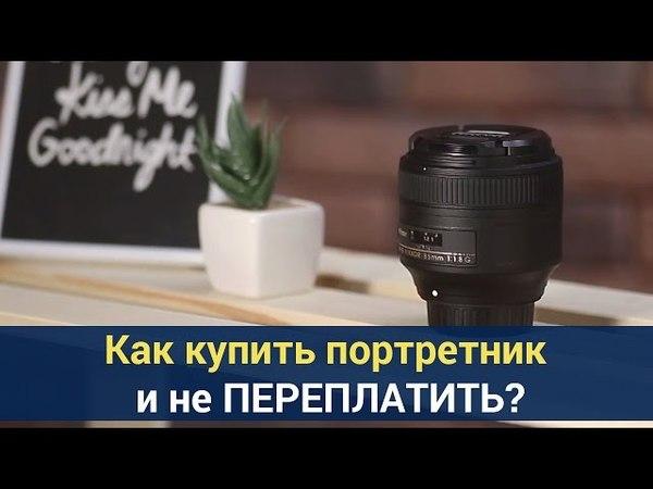 Обзор Nikon Nikkor 85mm f:1.8G AF-S
