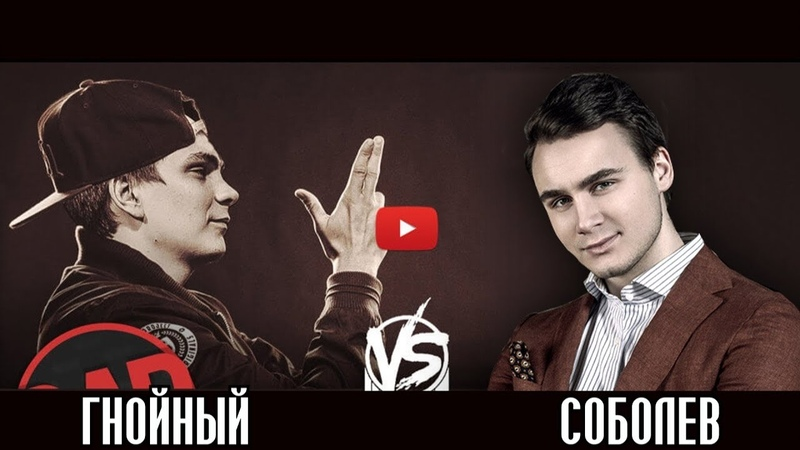 Обзор – Гнойный. (vs Соболев). «Слава СТС»