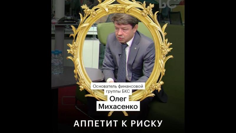 Самое главное в банковском бизнесе по мнению Олега Михасенко