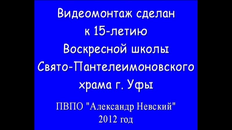 Архив 2007-2012 г. Воскресная школа Свято-Пантелеимоновского храма г.Уфы