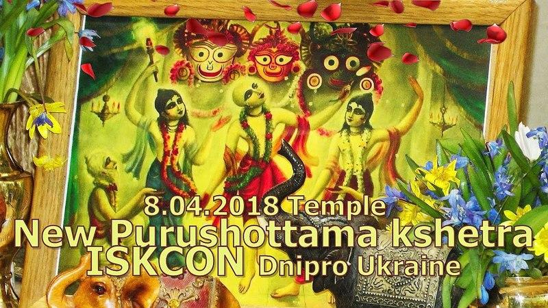 8.04.2018 Temple New Purushottama kshetra ISKCON Dnipro Ukraine