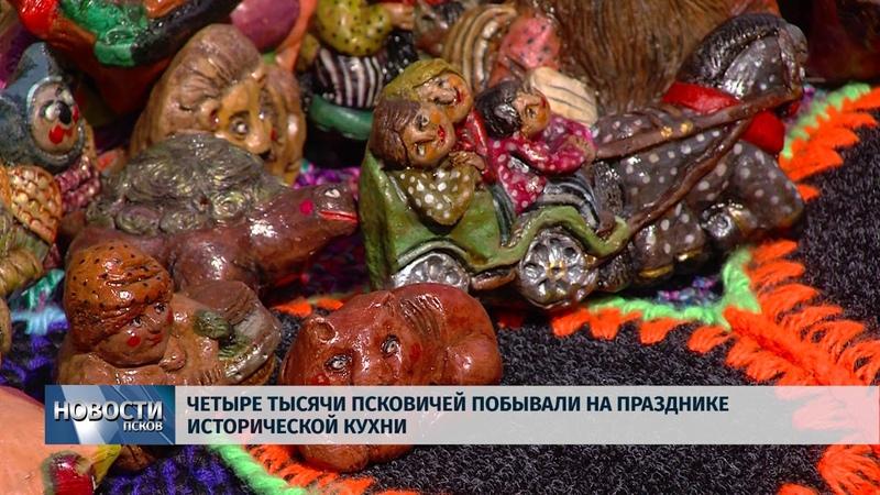 Новости Псков 18.06.2018 Четыре тысячи псковичей побывали на Ганзейском пире