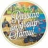 Russian Group on Samui - Самуи, Таиланд