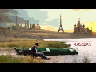 Трейлер к документальному фильму «Я Художник». Авторы: Евгений Капышин, Наталья Сухова