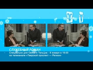 Овны и Тельцы - 8 января