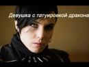Девушка с татуировкой дракона (2009) HD