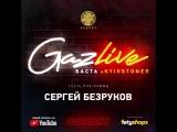 GazLive: Сергей Безруков
