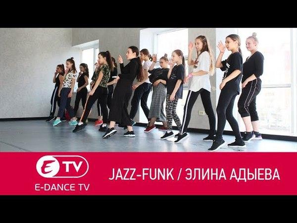 Leikeli47 – Wash Set DANCE | choreography | E - DANCE TV