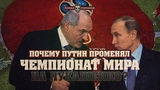 Почему Путин променял Чемпионат мира на Лукашенко (Романов Роман)
